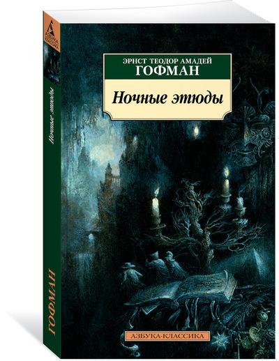 """Купить книгу """"Ночные этюды"""""""