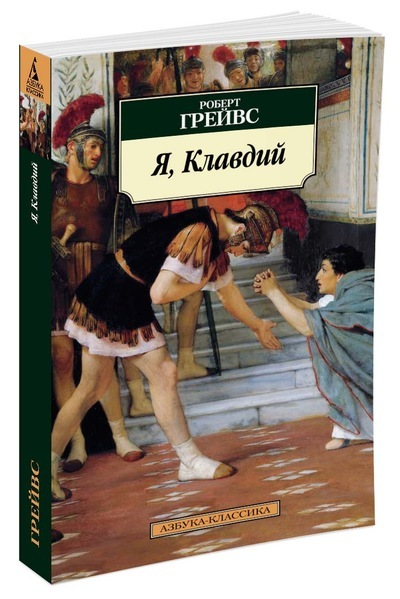 "Купить книгу ""Я, Клавдий"""