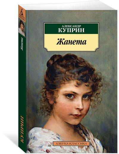 """Купить книгу """"Жанета"""""""