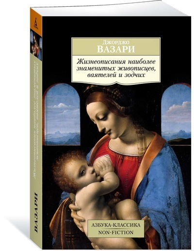 """Купить книгу """"Жизнеописания наиболее знаменитых живописцев, ваятелей и зодчих"""""""