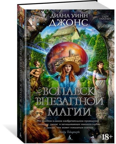 """Купить книгу """"Всплеск внезапной магии"""""""