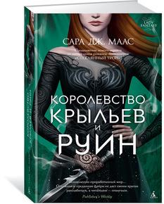 """Купить книгу """"Королевство крыльев и руин"""""""