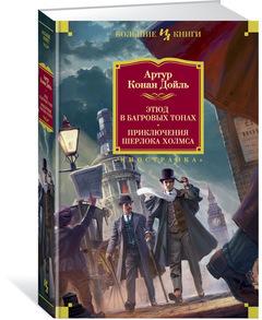 """Купить книгу """"Этюд в багровых тонах. Приключения Шерлока Холмса"""""""
