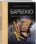 """Купить книгу """"Барбекю. Закуски, основные блюда, десерты"""""""