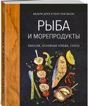 Рыба и морепродукты. Закуски, основные блюда, соусы - купить и читать книгу