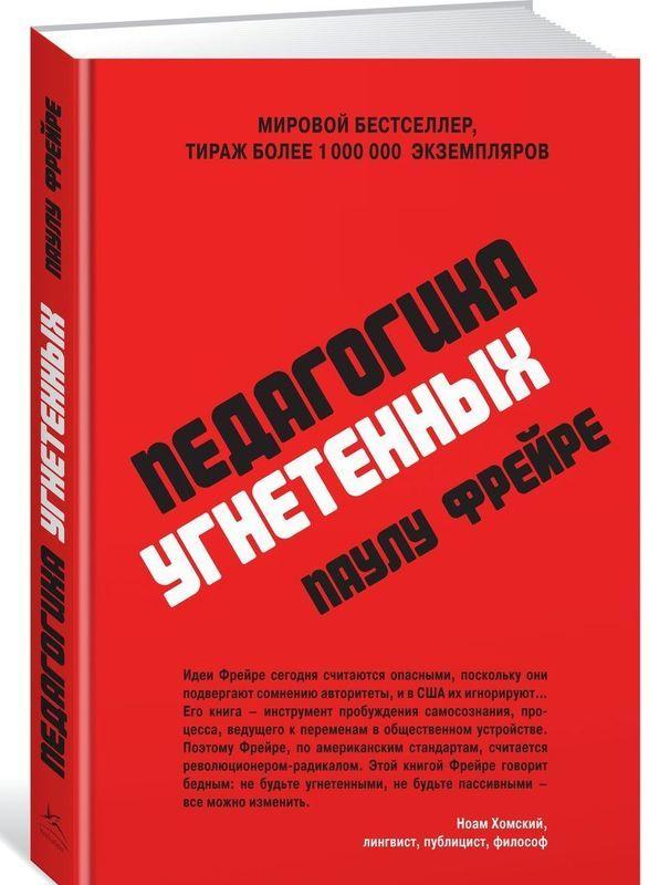 """Купить книгу """"Педагогика угнетенных"""""""