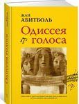 """Купить книгу """"Одиссея голоса. Связь между ДНК, способностью мыслить и общаться. Путь длиной в 5 миллионов лет"""""""