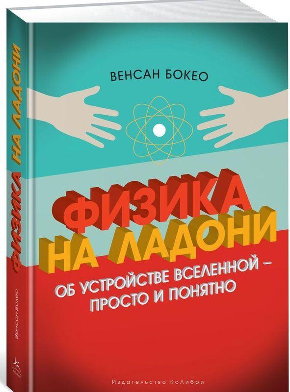 """Купить книгу """"Физика на ладони. Об устройстве Вселенной - просто и понятно"""""""