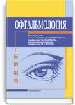 Офтальмология. Учебник - купити і читати книгу