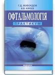 Офтальмологія. Практикум - купити і читати книгу
