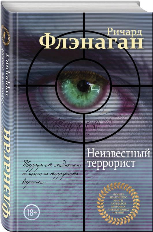 """Купить книгу """"Неизвестный террорист"""""""