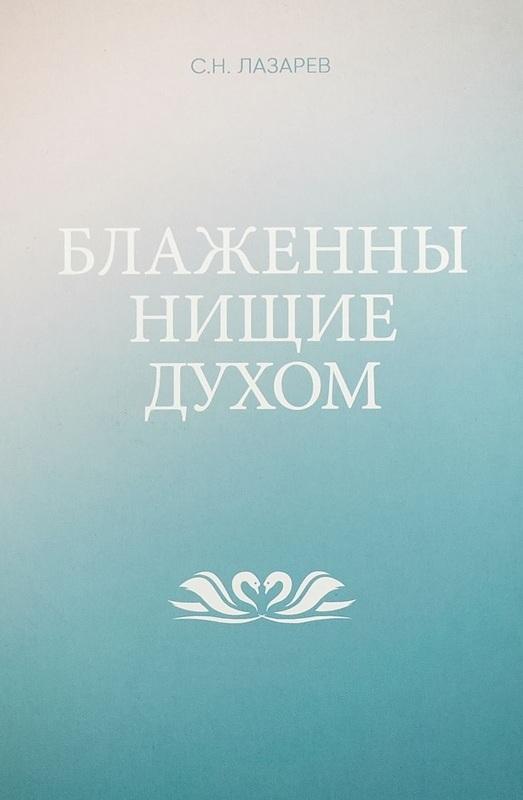 """Купить книгу """"Блаженны нищие духом"""""""