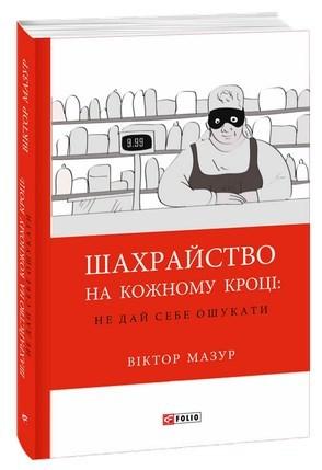 """Купить книгу """"Шахрайство на кожному кроці: не дай себе ошукати"""""""