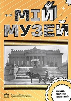 Мій Музей - купити і читати книгу