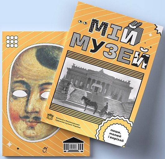"""Купить книгу """"Мій Музей"""""""