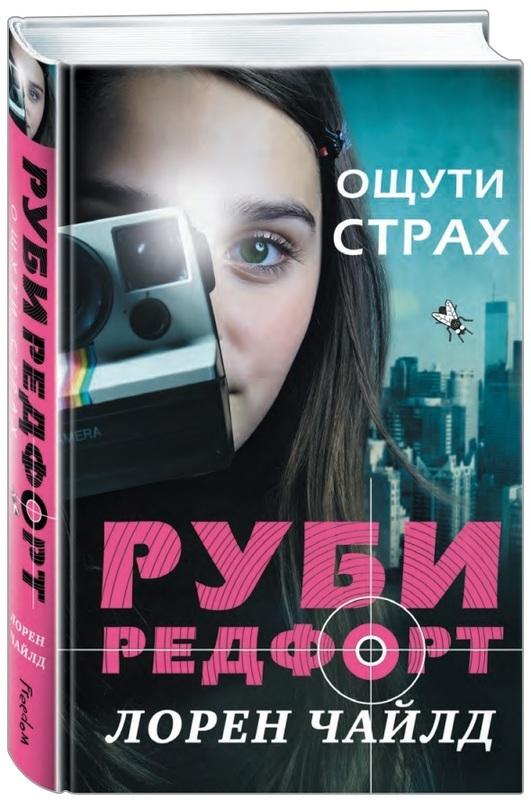 """Купить книгу """"Ощути страх"""""""