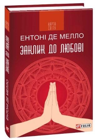 Заклик до любові: медитації - купить и читать книгу