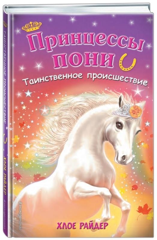 """Купить книгу """"Таинственное происшествие"""""""