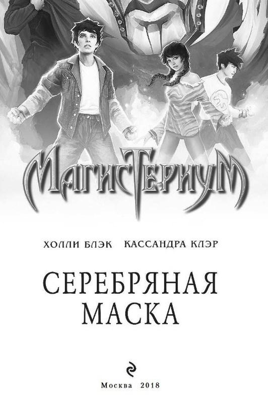 """Купить книгу """"Серебряная маска"""""""