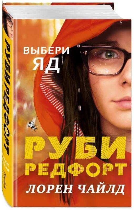 """Купить книгу """"Выбери яд"""""""