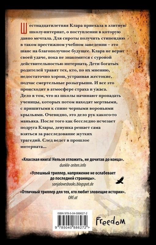 """Купить книгу """"Человек-ворон"""""""
