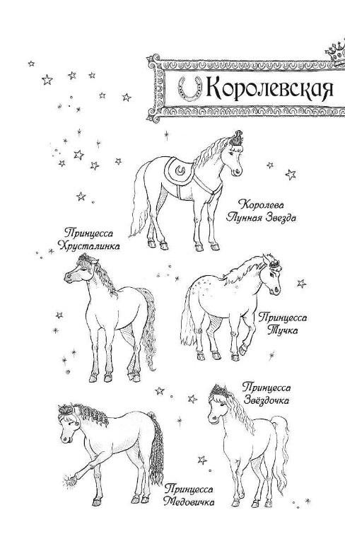 """Купить книгу """"Рождество пони"""""""