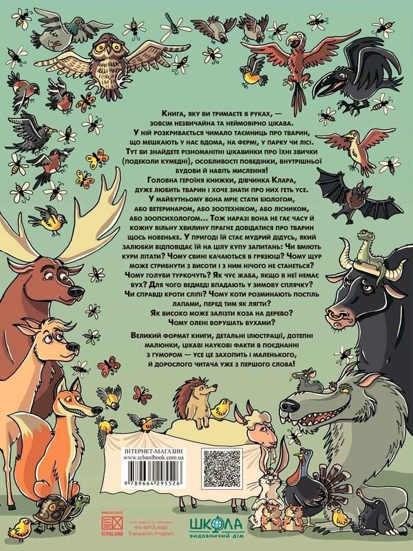 """Купить книгу """"Тварини. Як це працює"""""""