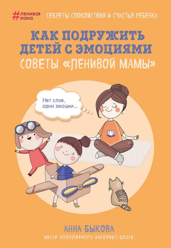 """Купить книгу """"Как подружить детей с эмоциями. Советы """"ленивой мамы"""""""""""