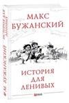 История для ленивых - купить и читать книгу