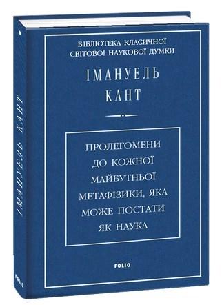"""Купить книгу """"Пролегомени до кожної майбутньої метафізики, яка може постати як наука"""""""