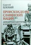 """Купить книгу """"Происхождение славянских наций. Домодерные идентичности в Украине и России"""""""