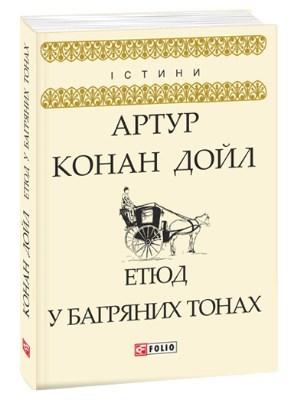 """Купить книгу """"Етюд у багряних тонах"""""""