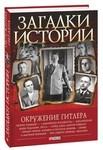 Загадки истории. Окружение Гитлера - купити і читати книгу