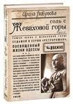 Соль с Жеваховой горы - купить и читать книгу