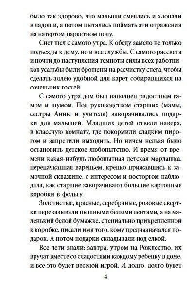 """Купить книгу """"Соль с Жеваховой горы"""""""