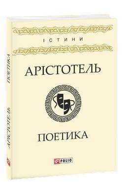 """Купить книгу """"Поетика"""""""