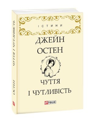 """Купить книгу """"Чуття і чутливість"""""""