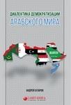Диалектика демократизации арабского мира