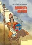 Доблесть ацтеків