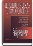 Терапевтическая стоматология. В 4-х томах. Том 3. Заболевания парадонта. Учебник - купити і читати книгу