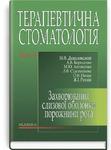 Терапевтична стоматологія. У 4-х томах. Том 4. Захворювання слизової оболонки порожнини рота. Підручник - купити і читати книгу