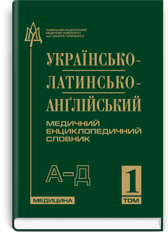 """Купить книгу """"Українсько-латинсько-англійський медичний енциклопедичний словник. У 4-х томах. Том 1. А-Д"""""""