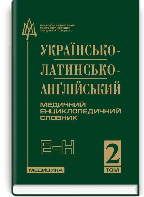 """Купить книгу """"Українсько-латинсько-англійський медичний енциклопедичний словник. У 4-х томах. Том 2. Е-Н"""""""