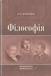 """Купить книгу """"Філософія. Підручник"""""""