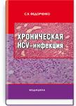 Хроническая HCV-инфекция. Монография