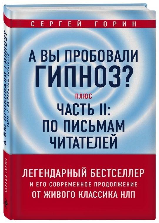 """Купить книгу """"А вы пробовали гипноз? + Часть 2. По письмам читателей"""""""