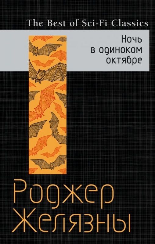 """Купить книгу """"Ночь в одиноком октябре"""""""