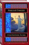 Николай Гумилев. Стихотворения. Поэмы