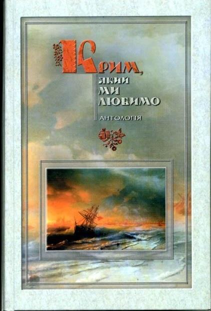 """Купить книгу """"Крим, який ми любимо"""""""
