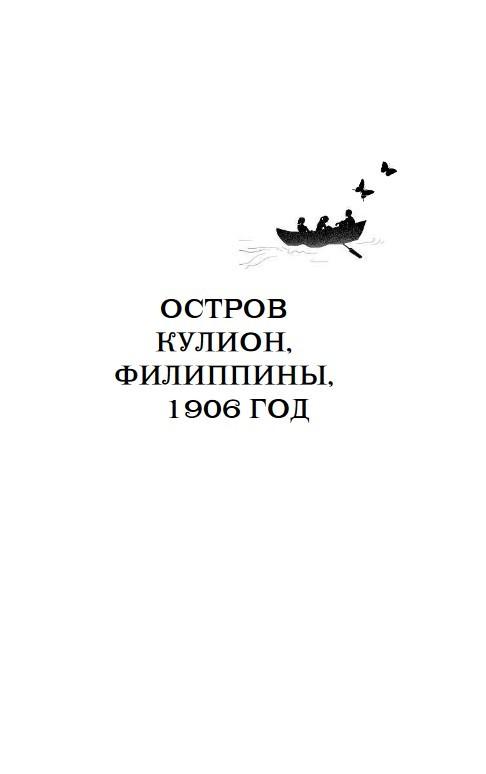 """Купить книгу """"Остров на краю всего"""""""